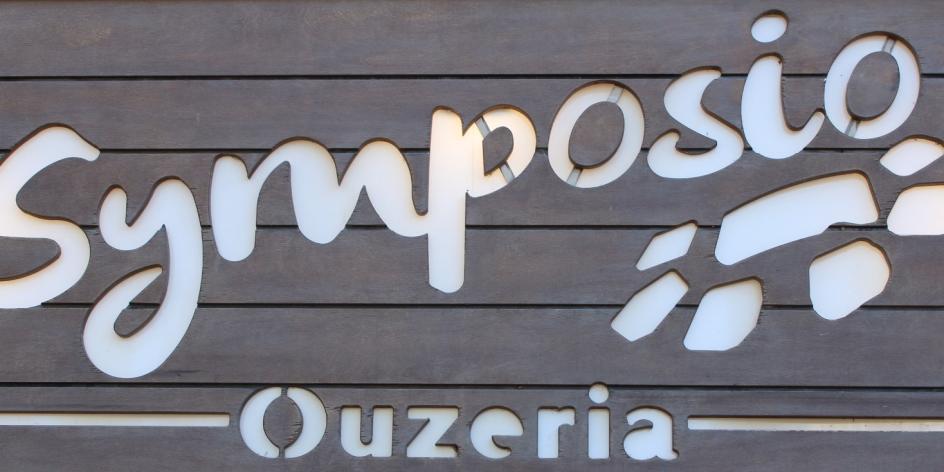 Ouzeria Symposio